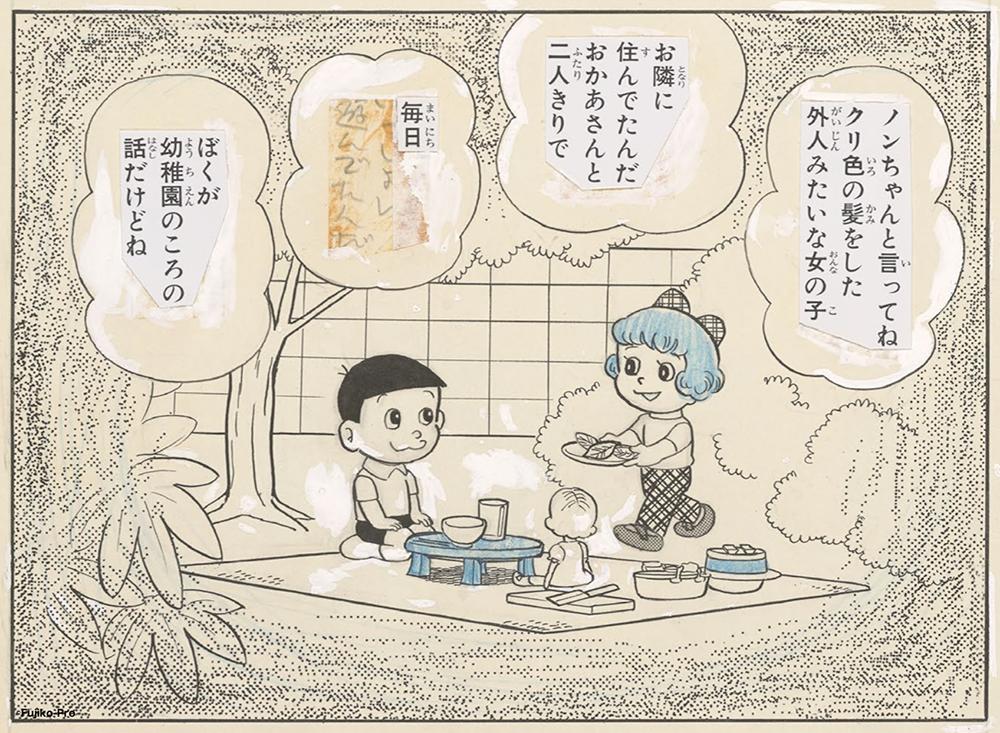 画集『THE GENGA ART OF DORAEMON ドラえもん拡大原画美術館』の特典アートカード