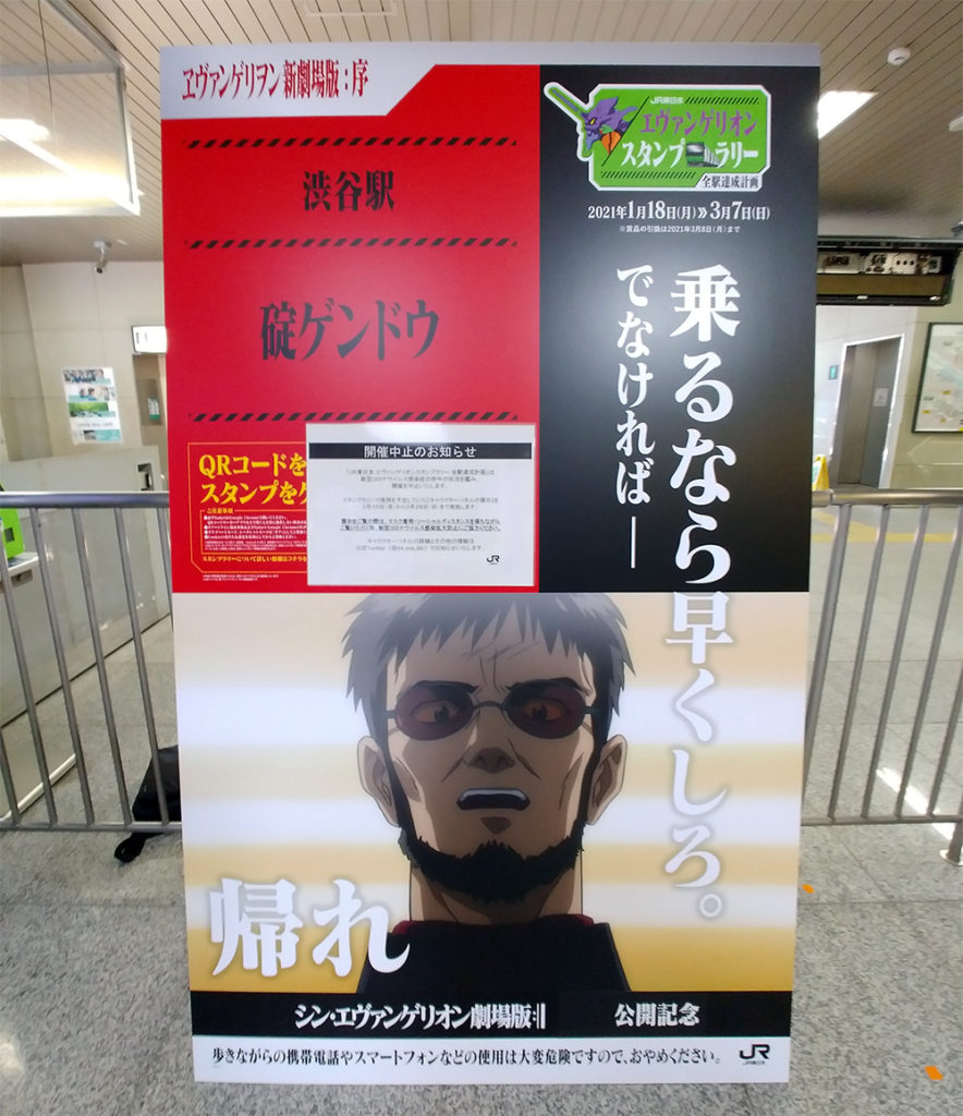 「JR東日本 エヴァンゲリオンスタンプラリー全駅達成計画」渋谷のパネル