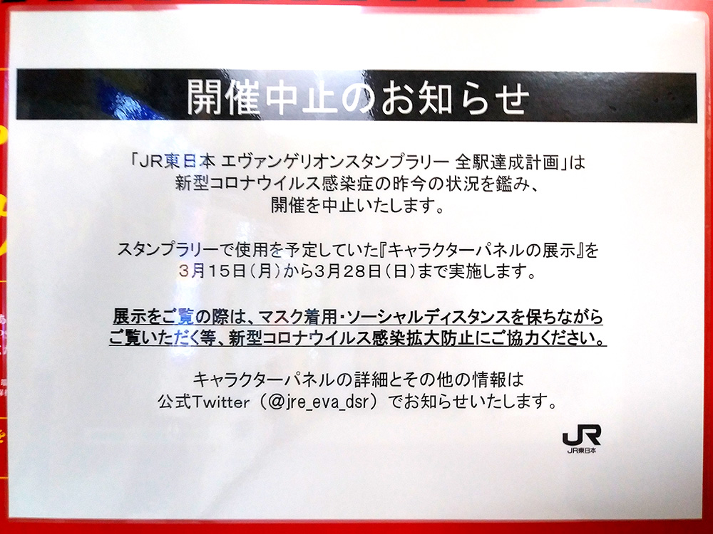 「JR東日本 エヴァンゲリオンスタンプラリー全駅達成計画」中止のお知らせ