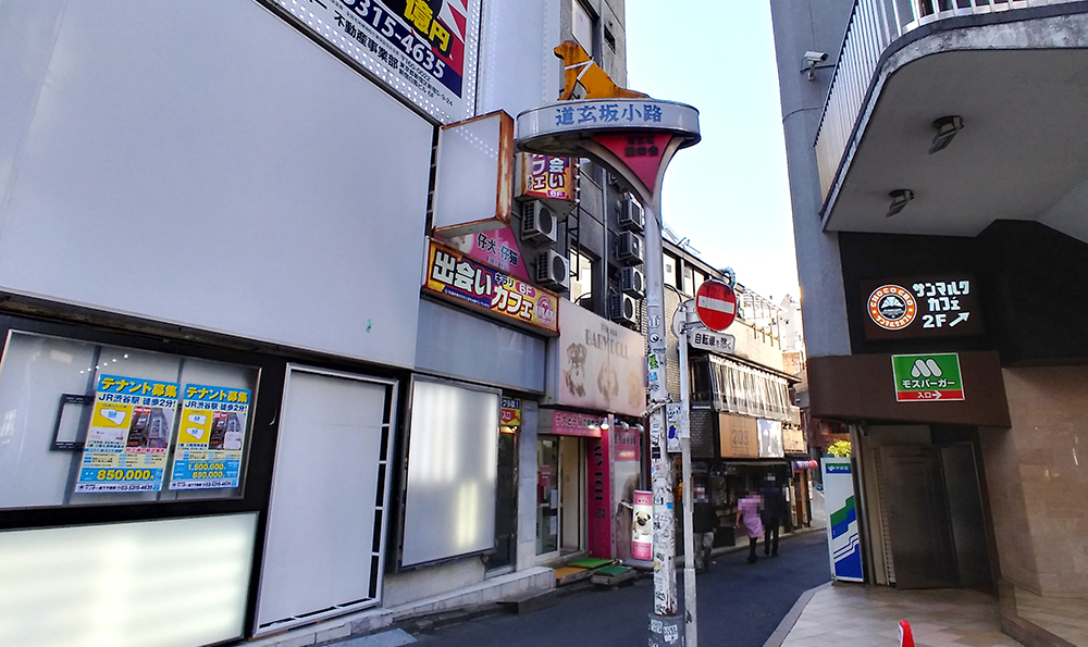 「挽肉と米 渋谷」への行き方。「道玄坂センタービル」の角から「道玄坂小路」へと入っていきます。