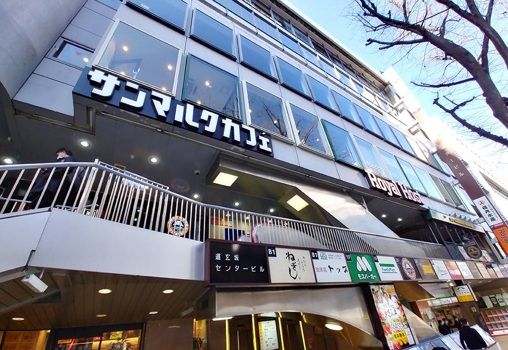 「挽肉と米 渋谷」への行き方。「道玄坂センタービル」に着きます。サンマルクカフェやロイヤルホストの看板が目印です。