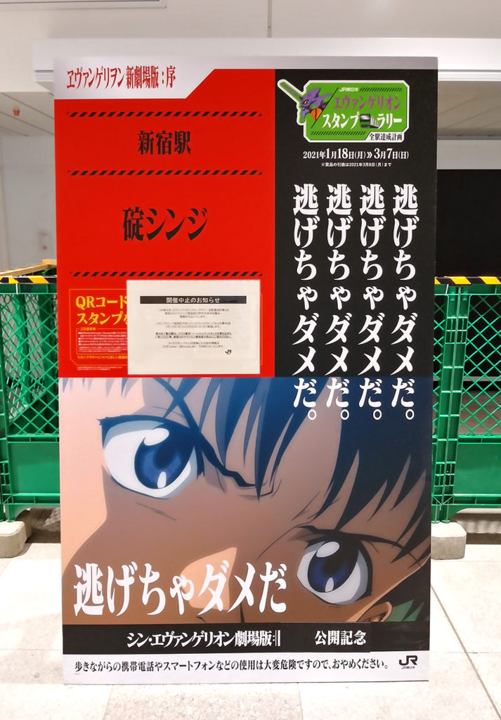 「JR東日本 エヴァンゲリオンスタンプラリー全駅達成計画」新宿のパネル