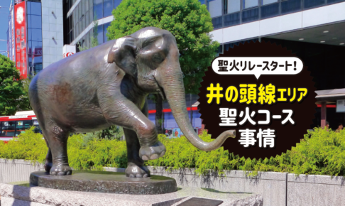 吉祥寺は最接近!井の頭線沿線エリアに東京オリンピック聖火リレーはやってくるの!?