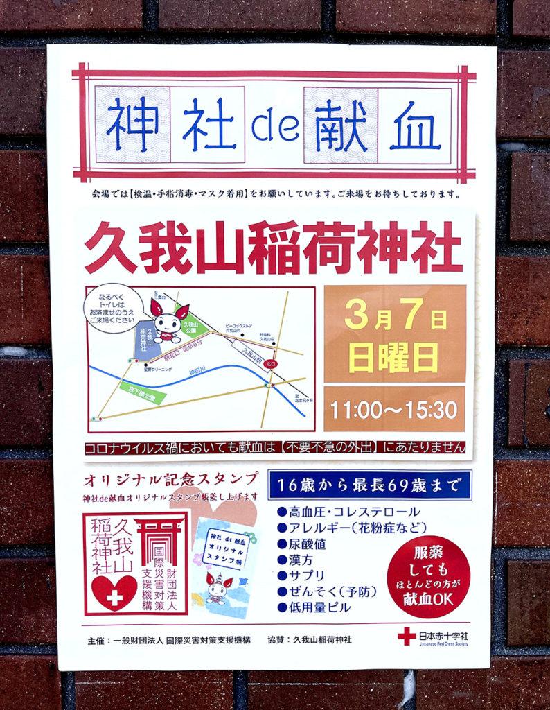 「神社de献血」の会場となる久我山稲荷神社のポスター