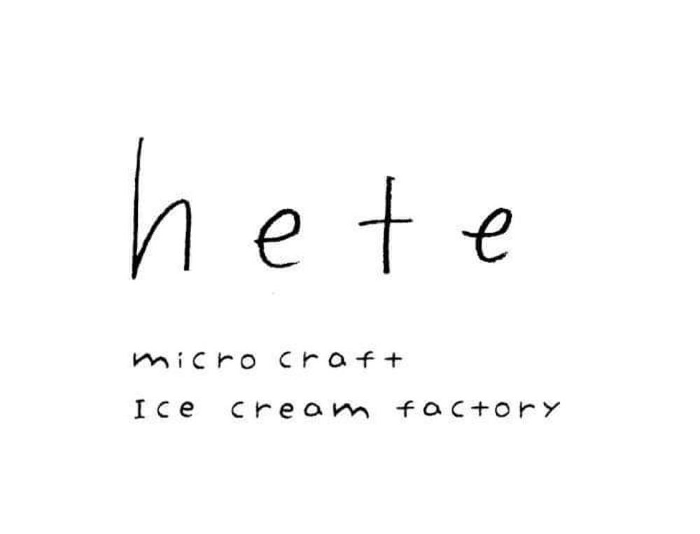 渋谷区富ヶ谷のアイスクリーム工場「micro craft Ice cream factory 『hete』」のロゴ