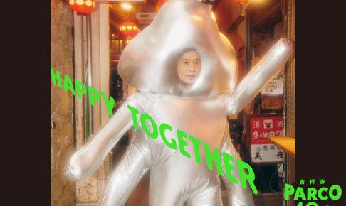 吉祥寺に火星人の又吉さんが帰還!吉祥寺パルコ40周年キャンペーンビジュアル公開です!