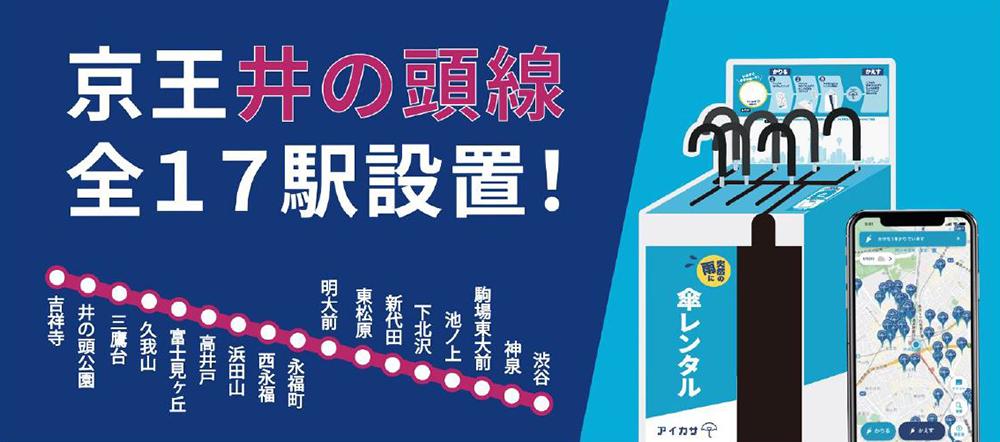 京王井の頭線全駅に設置される傘シェアリングサービス「アイカサ」
