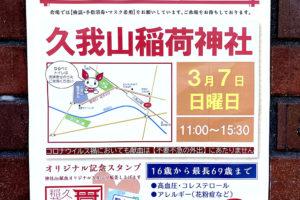 杉並エリア初開催!「神社de献血」が久我山稲荷神社にやってきます!
