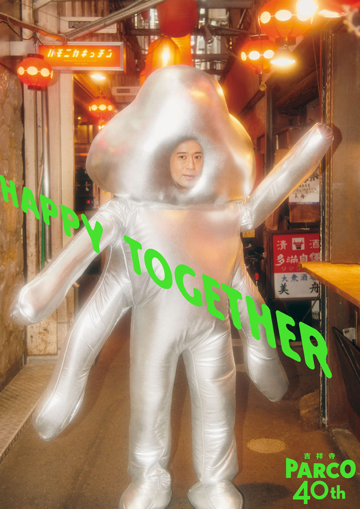 『吉祥寺パルコ40周年キャンペーン』のキャンペーンビジュアルに火星人の又吉直樹さんが登場