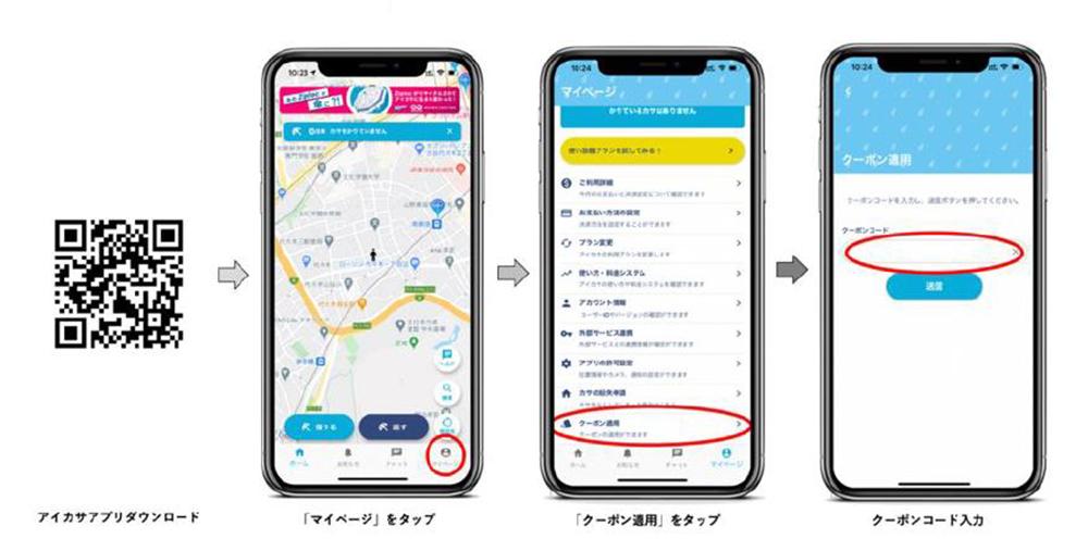 京王井の頭線全駅に設置される傘シェアリングサービス「アイカサ」のクーポンコード利用方法
