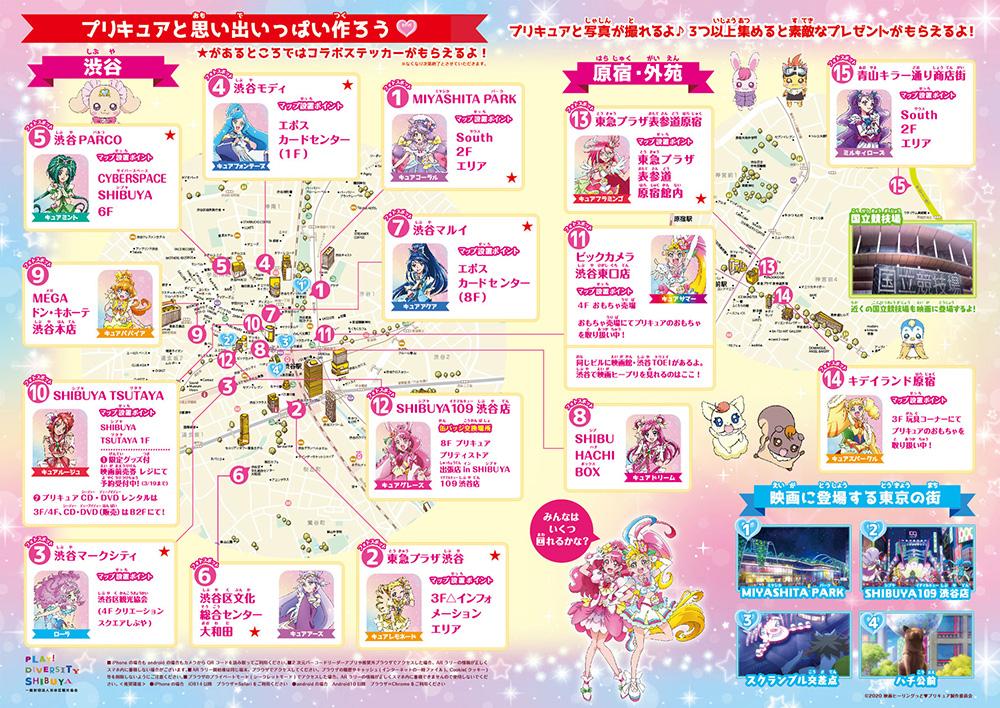 渋谷を歩こう!映画ヒーリングっと♥プリキュア公開記念 ARラリーイベントのマップ