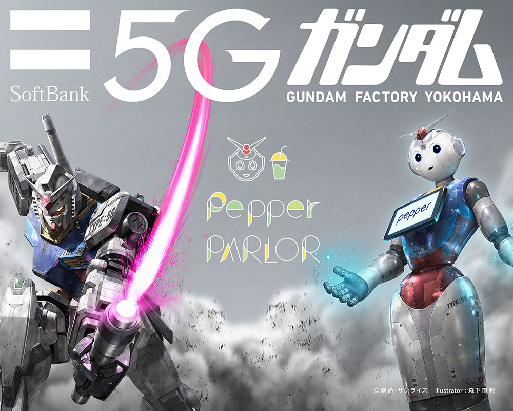"""Pepper PARLOR GUNDAM FACTORY YOKOHAMA Pepper&SoftBank 5G """"動くガンダム"""" コラボカフェのビジュアル"""