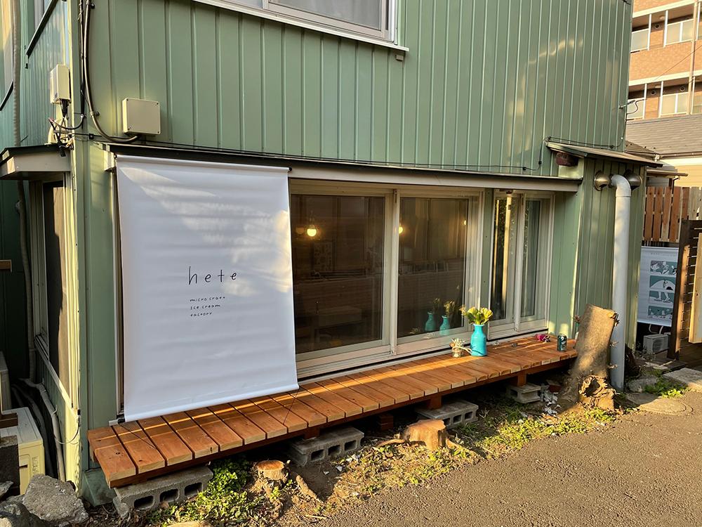 渋谷区富ヶ谷のアイスクリーム工場「micro craft Ice cream factory 『hete』」の外観