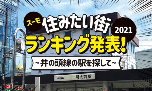 「SUUMO住みたい街ランキング2021」発表!井の頭線の駅を探して170位まで潜ってみました。