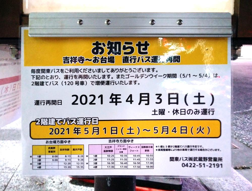 関東バス「吉祥寺~お台場直行バス」のお知らせ