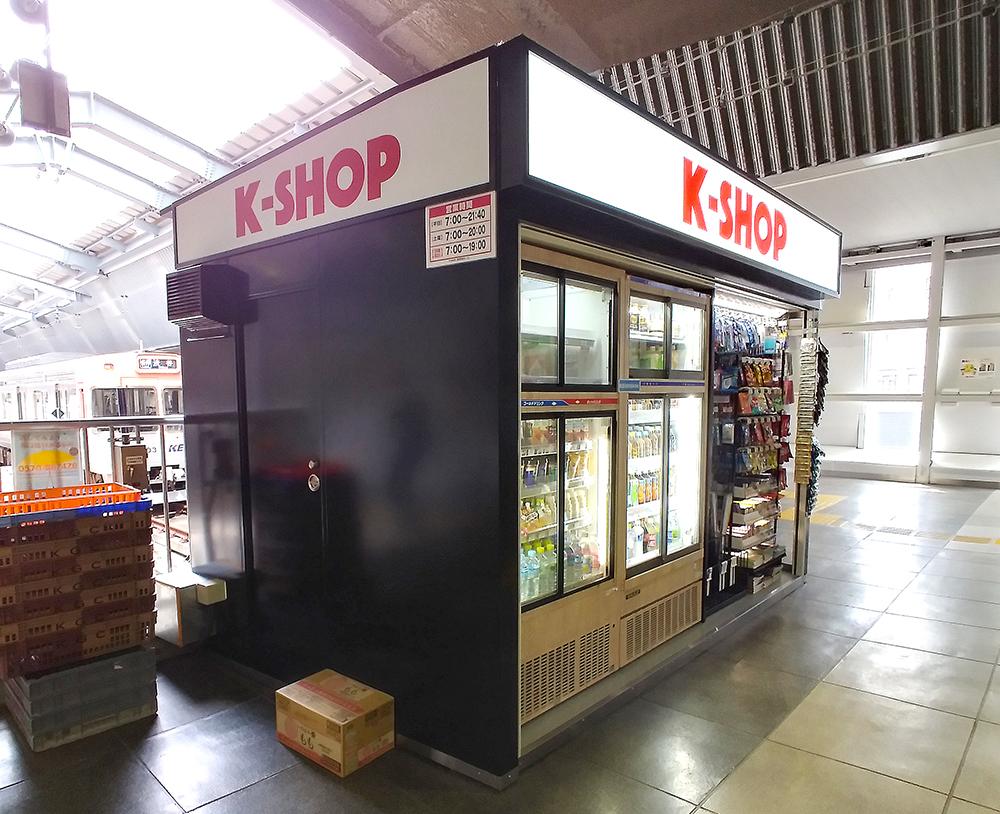 井の頭線・吉祥寺駅の改札内にあるK-SHOP