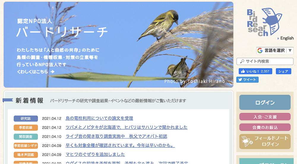 認定NPO法人バードリサーチさんのサイト。鳥類の調査や情報収集・対策の立案を行っています。