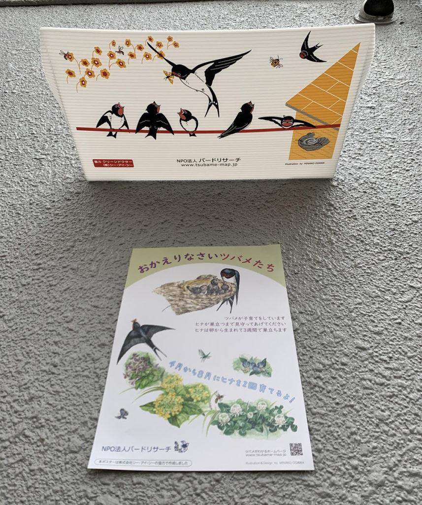 ツバメのフン受け板(2021年度デザイン)とツバメポスター(出典:バードリサーチ)