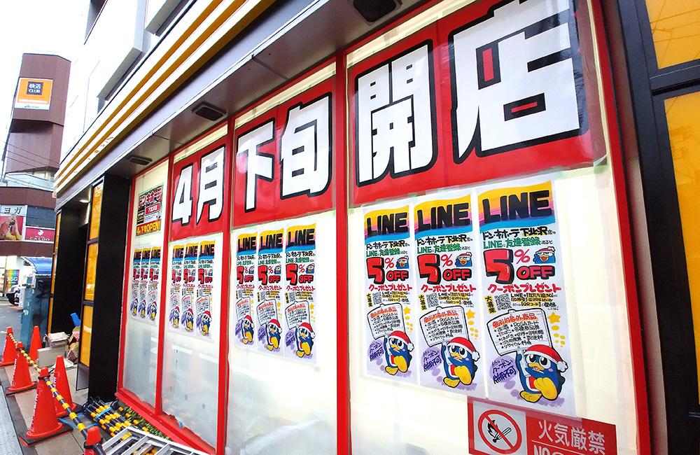 井の頭線・下北沢駅から徒歩約3分の場所にある「ドン・キホーテ下北沢店」の外観