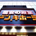 「ドン・キホーテ下北沢店」が4/28に新オープン!営業時間は午前8時~午前1時に!