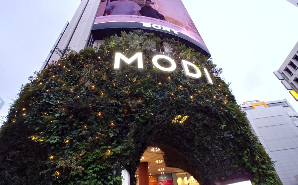 井の頭線・渋谷から徒歩5分の渋谷モディ