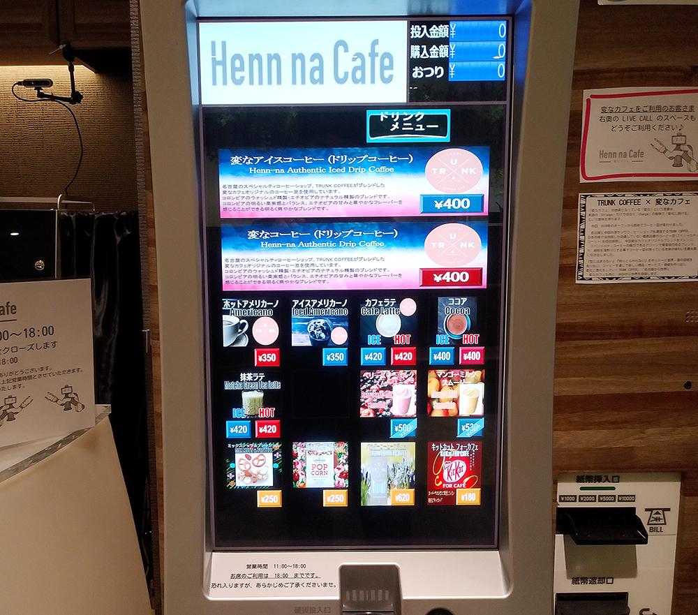 井の頭線・渋谷から徒歩5分の渋谷モディの「変なカフェ」券売機
