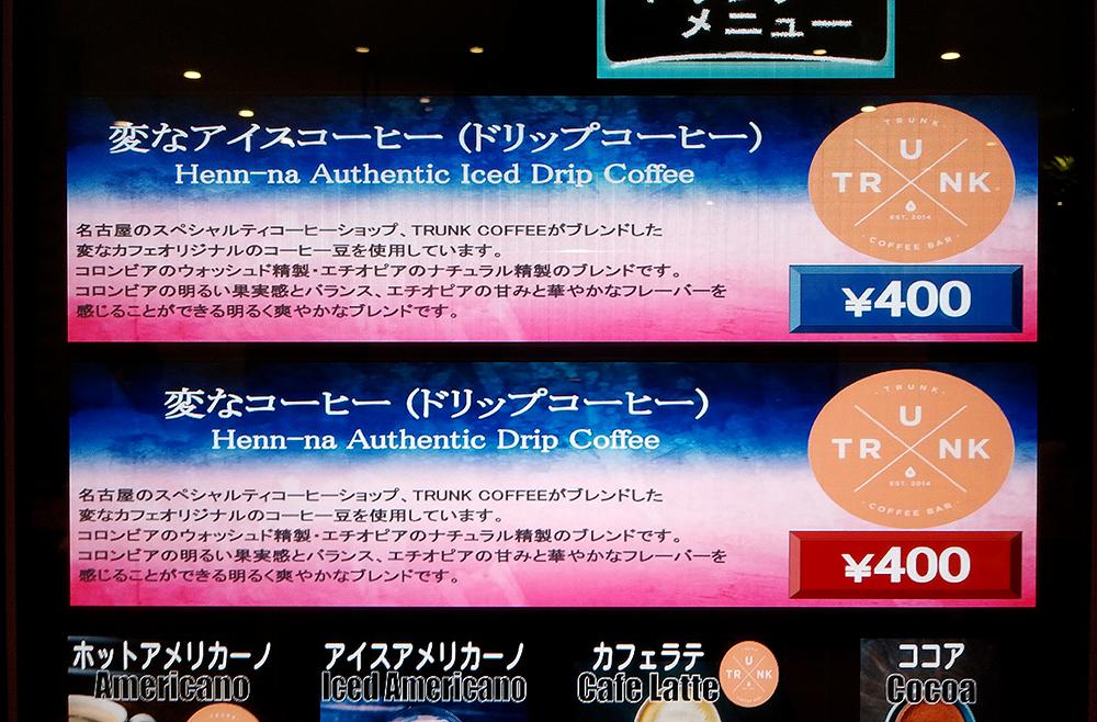 井の頭線・渋谷から徒歩5分の渋谷モディの「変なカフェ」の券売機