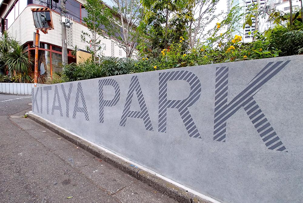 リニューアルした渋谷区北谷公園の外観