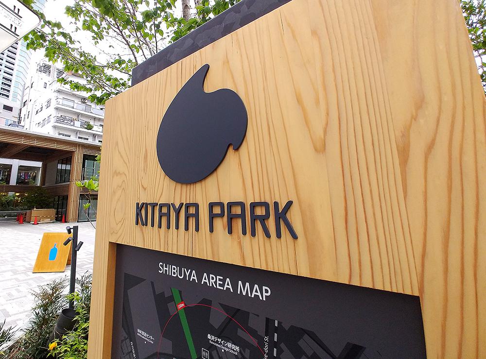 リニューアルした渋谷区北谷公園のロゴ