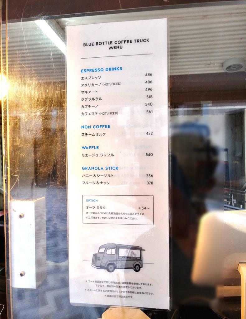 リニューアルした渋谷区北谷公園のランウェイエリアに設置されたブルーボトル コーヒートラックのメニュー