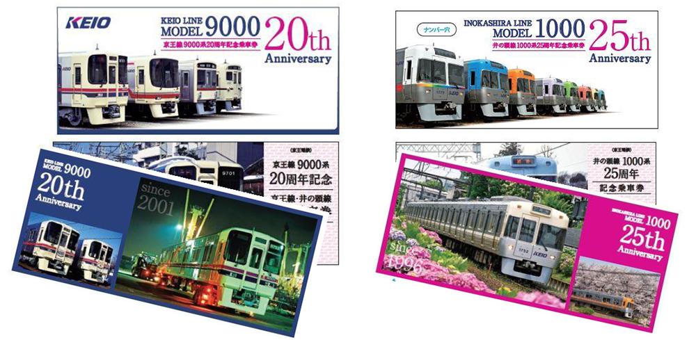 9000系20周年・1000系25周年記念乗車券イメージ(出典:京王電鉄公式HP)