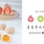 丸三老舗プロデュースのフルーツわらびもち専門店「まるさんかじつ」が井の頭線・永福町にオープンです!