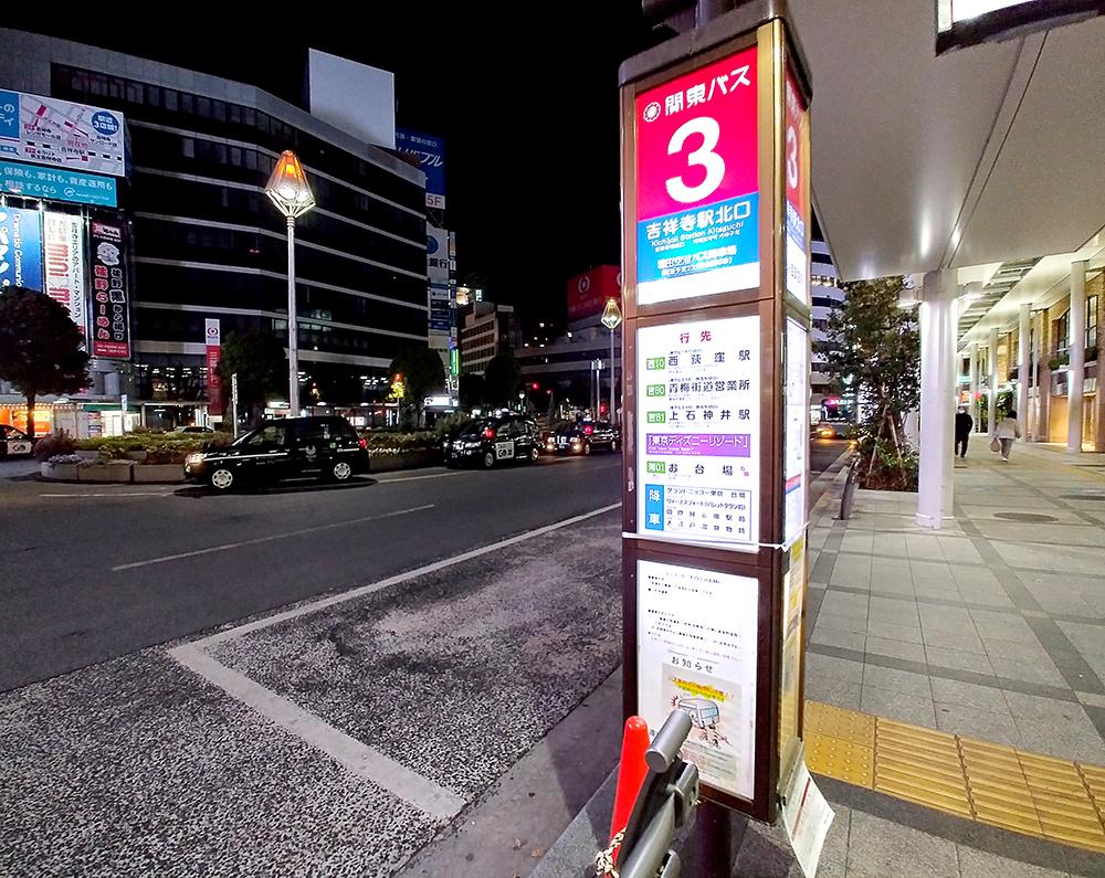 吉祥寺~お台場直行バス「2階建てバス」の吉祥寺駅ののりば