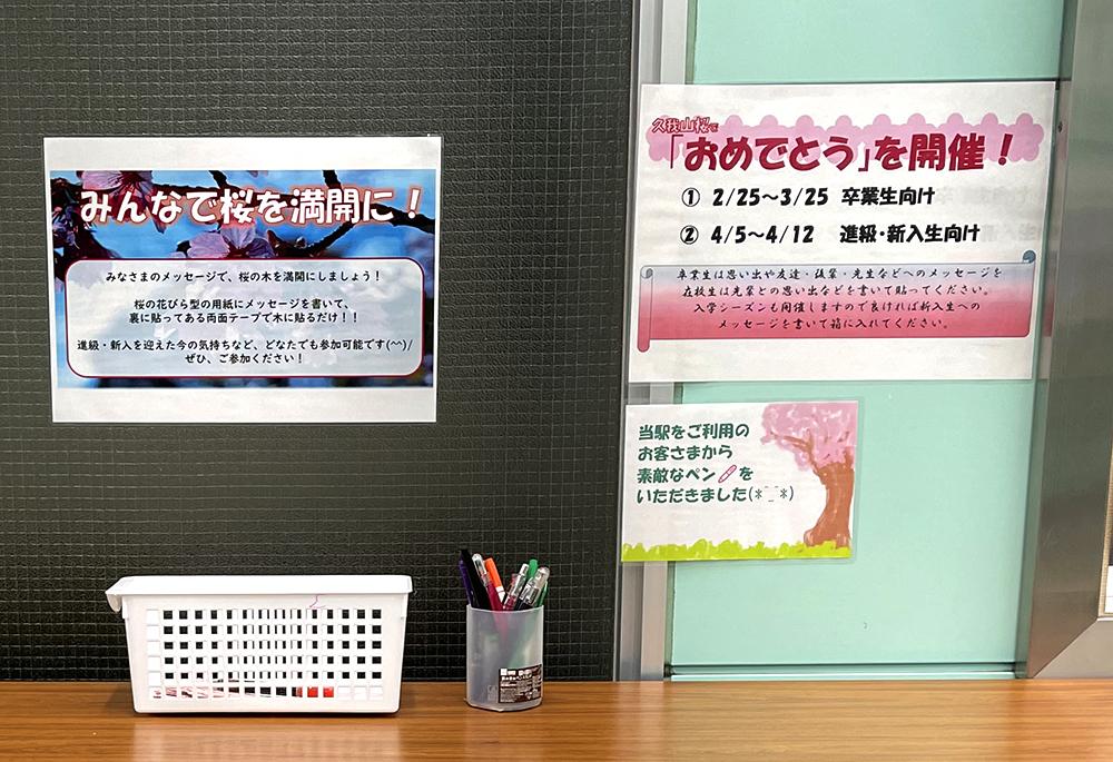 4/5からスタートした久我山桜「入学・進級編」