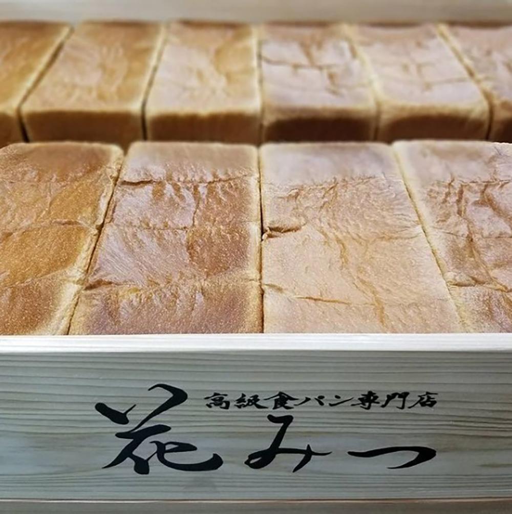 「高級食パン専門店 花みつ」の食パンイメージ