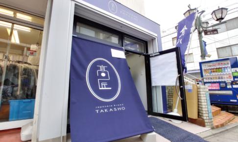 売切れ御免!食パン専門店「髙匠」が井の頭線・東松原に新オープン!(ATM居抜きのかわいいお店!)