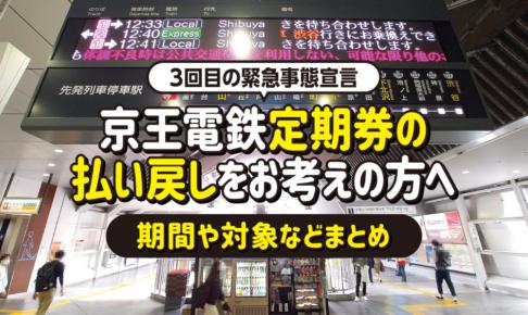 井の頭線・京王線の定期券を払い戻したい方へ!京王電鉄の特例払い戻しまとめ