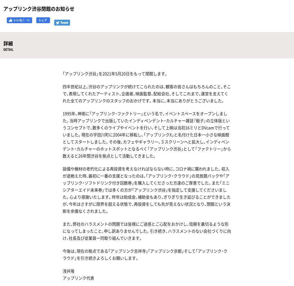 アップリンク代表・浅井隆氏のコメント(アップリンク渋谷公式HPより)