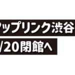 ミニシアター「アップリンク渋谷」が5月20日をもって閉館へ(喪失感)