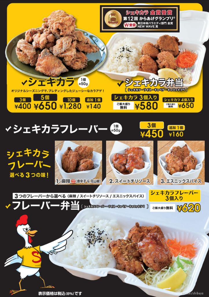 「カラアゲシェーキーズ渋谷店」のメニュー