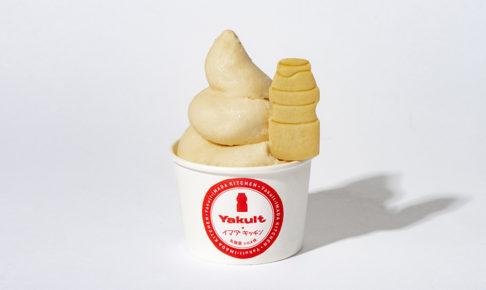 あのヤクルトがアイスに!?「ヤクルトのアイス屋さん」がSHIBUYA109にもうすぐオープン!