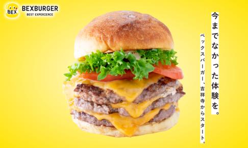 吉祥寺にハンバーガーの超新星!「ベックスバーガー」がもうすぐ新オープンです!