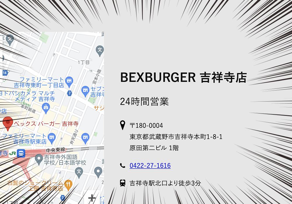 BEX BURGER(ベックスバーガー)の営業時間は将来的に24時間営業になる可能性も