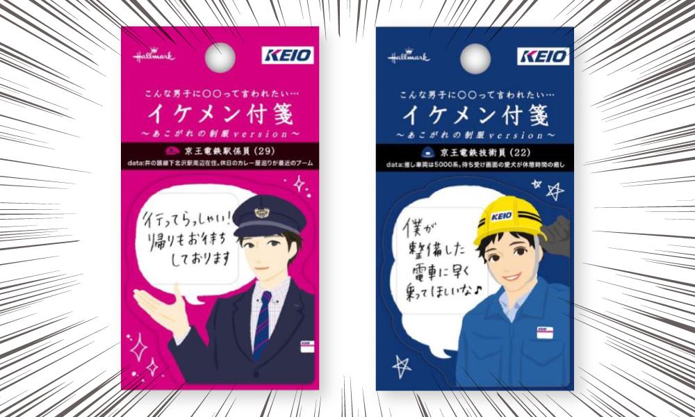 「イケメン付箋」史上初の鉄道員登場!京王電鉄オリジナル版を発売です!