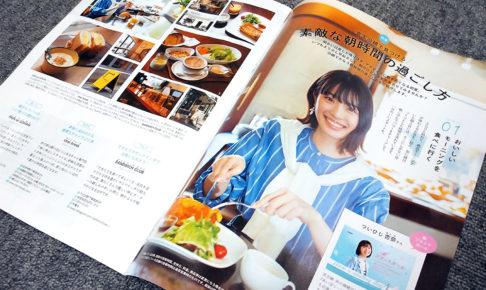 「あいぼりー」最新号に登場の「井の頭線のモーニングのおいしい店」3選