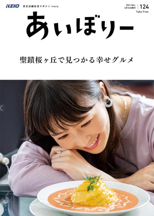 2013年からプラットガールを務めた横田美紀さんとリニューアル前の「あいぼりー」