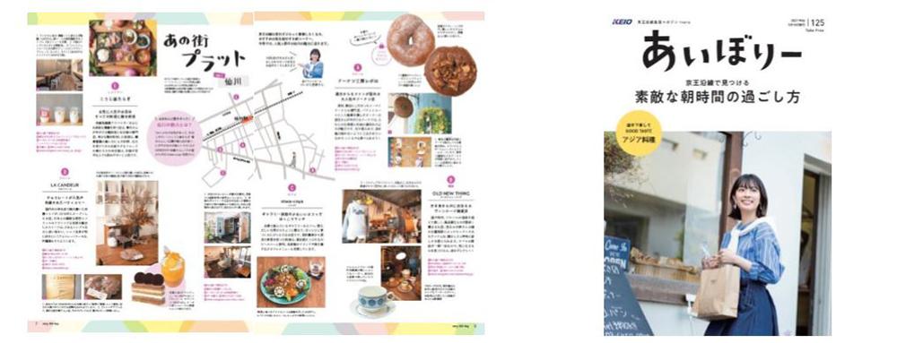 リニューアルする京王沿線情報誌「あいぼりー」の誌面イメージ