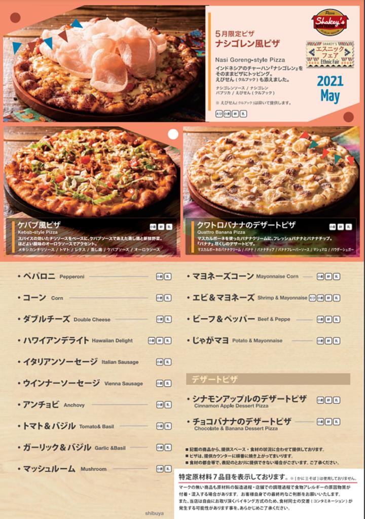 シェーキーズ渋谷店の5月のバイキングピザメニュー