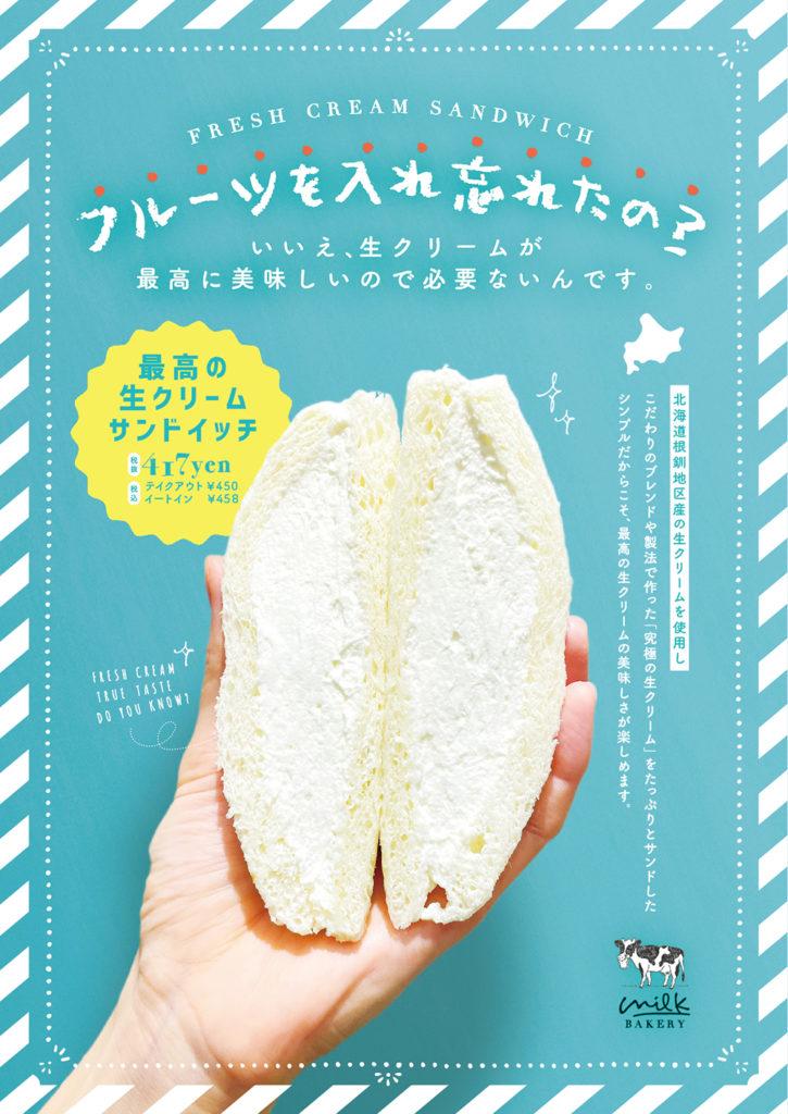 生クリーム専門店ミルクの新商品「最高の生クリームサンドイッチ」のポスター