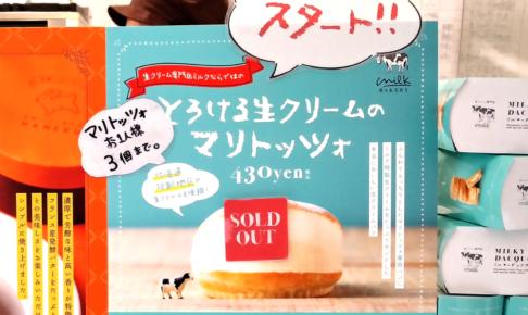 ついに吉祥寺に!生クリーム専門店ミルク「とろける生クリームのマリトッツォ」販売スタートです
